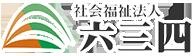 【公式】社会福法人六三四│小平市の介護支援・障害福祉サービス